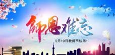 教师节炫彩海报展板