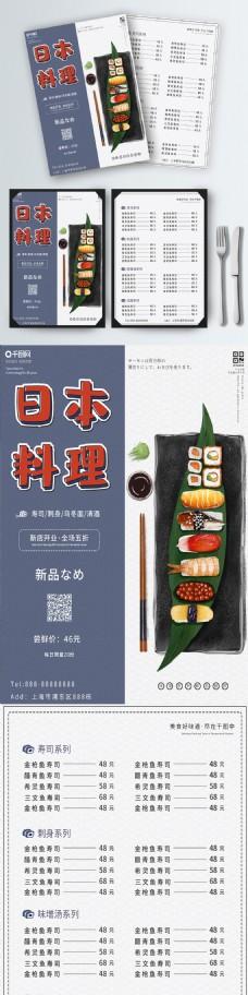 简约日本美食菜单psd