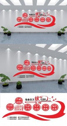 微立体红色党建社会主义核心价值观文化墙
