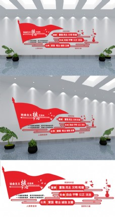 微立体社会主义核心价值观红色党建文化墙