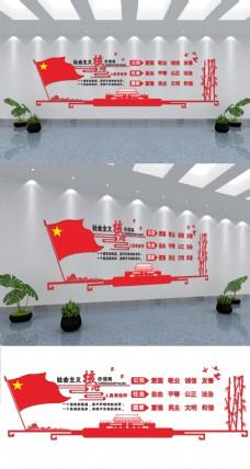 微立体社会主义核心价值观党建红红色文化墙