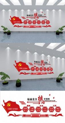 微立体大气党建社会主义核心价值观文化墙