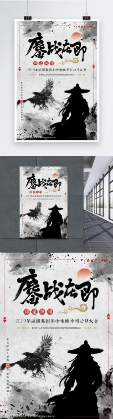 中国风企业文化动员大会励志海报