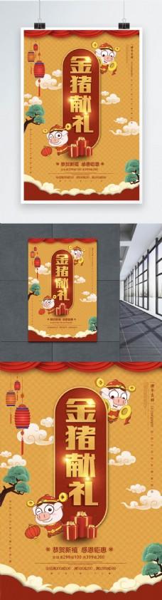 金色辉煌金猪献礼春节节日海报设计