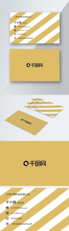 黄色线条时尚简约名片设计