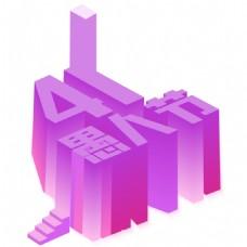紫色41愚人节立体字设计