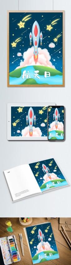 航天日小清新插画火箭发射流星落地