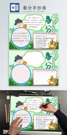 小清新春分手抄报8