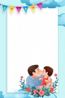 简约清新父亲节卡通几何背景