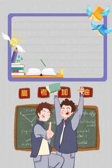 高考少年青春奋进同学海报背景