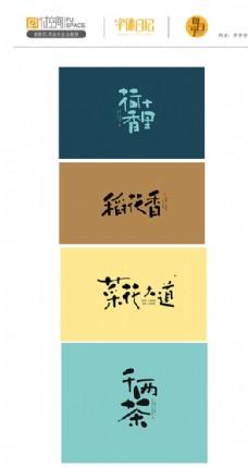 日式风字体设计