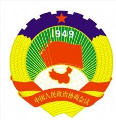 政协标识 logo 标志