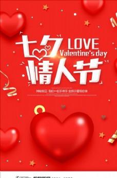 红色七夕情人节礼物促销海报