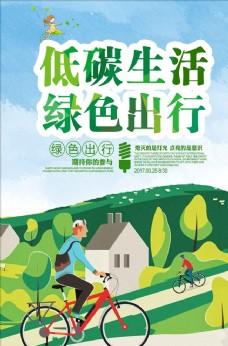 绿色出行环保公益海报