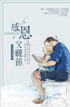 父亲简笔画宣传海报