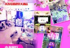 婚礼酒店海报招贴04