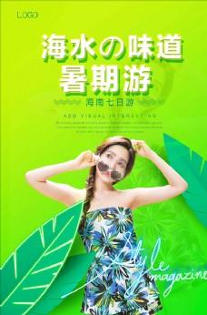 绿色精美创意精美暑期促销海报