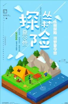 25D丛林探险夏令营招募海报