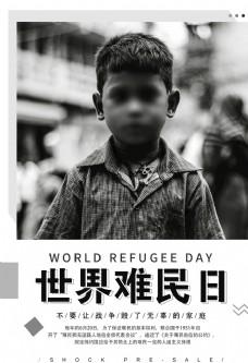 世界难民日