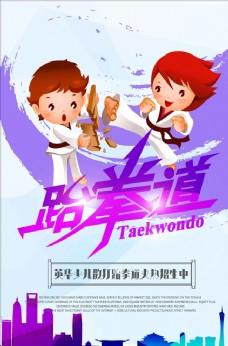 跆拳道招生海报宣传