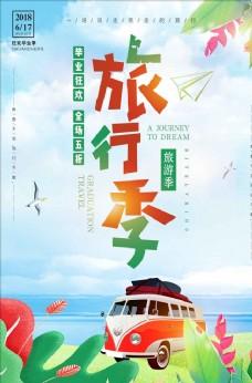 清新自然夏季毕业旅行季出游海报