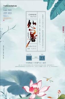 中国风清新处暑节气海报