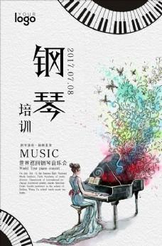 钢琴班海报