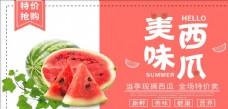 粉色夏季美味西瓜促销海报