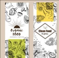 手绘蔬菜有机食物banner