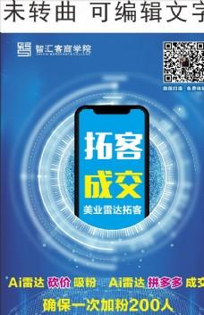 科技 蓝色 app 手机 简约