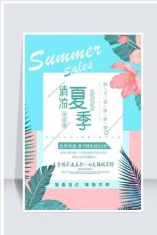 蓝色背景暑期促销海报