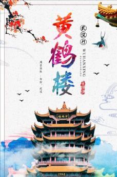 武汉行旅游海报