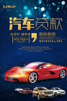 汽车分期贷款宣传海报