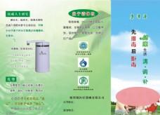 净化水宣传单