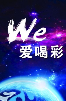 WE  爱  喝彩