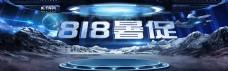 818暑期电器banner