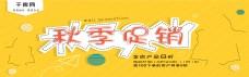 天猫淘宝电商服装秋季促销海报模板