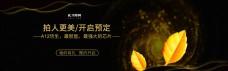 电商黑金数码电器手机促销轮播banner