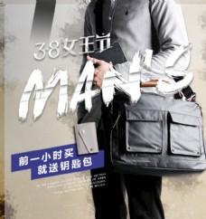 淘宝天猫京东海报750手机全幅