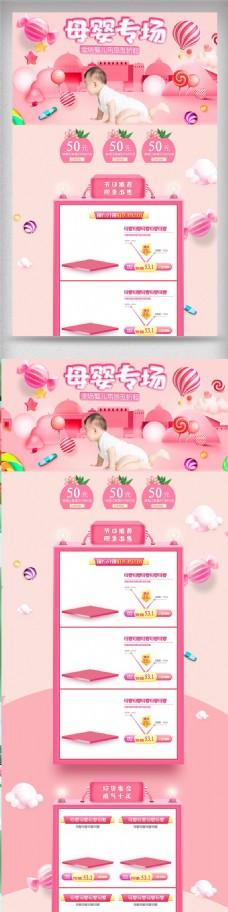粉色立体C4D母婴首页