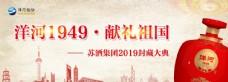 洋河1949 献礼祖国海报