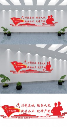党建微立体红色大气十六字方针文化墙