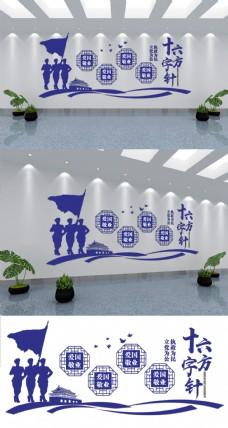 党建微立体警蓝色十六字方针大气文化墙