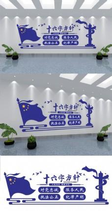 党建微立体大气警蓝色十六字方针文化墙