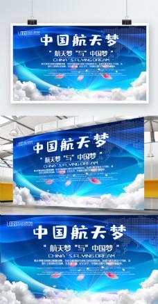 蓝色大气中国航天展板