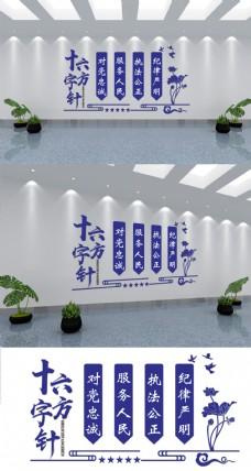 党建微立体警蓝色十六字方针文化墙