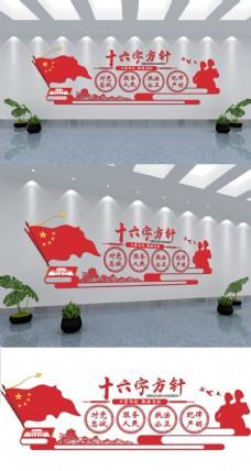 党建大气微立体十六字方针红色文化墙