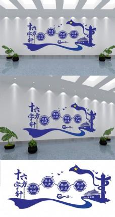 微立体党建十六字方针警蓝色文化墙