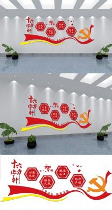 党建微立体大气十六字方针红色文化墙