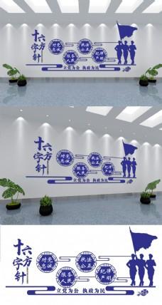 警蓝色党建微立体十六字方针文化墙